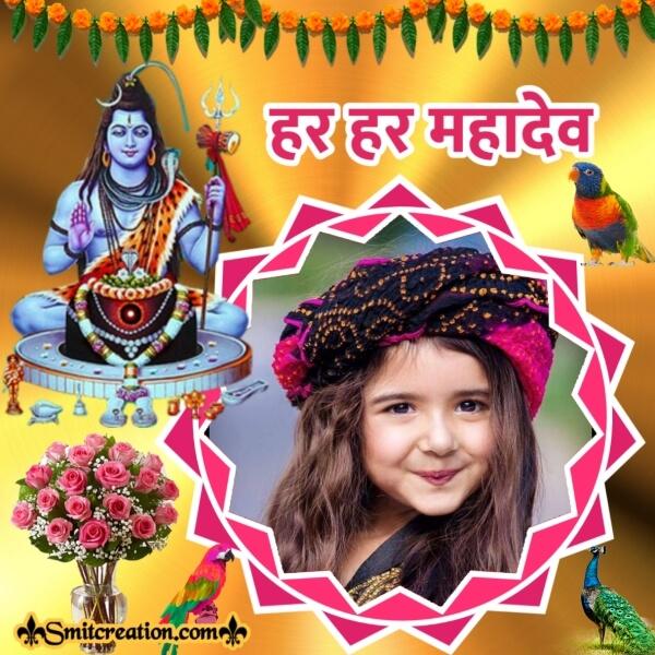 Har Har Mahadev Photo Frame