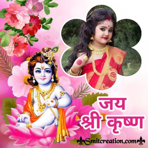 Jai Shri Bal Krishna Photo Frame