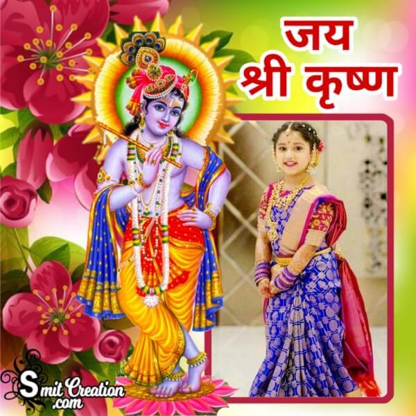 Jai Shri Krishna Photo Frame