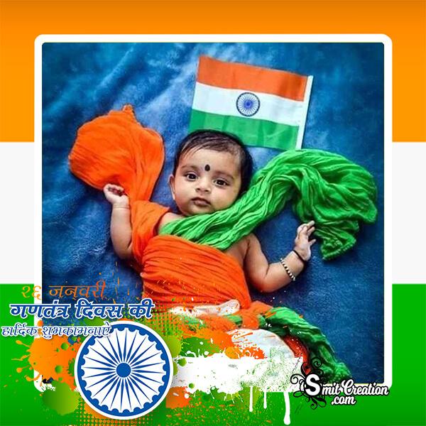 26 January Hindi Photo Frame