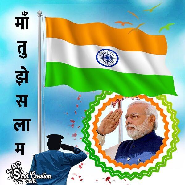 Maa Tuze Salam Indian Flag Photo Frame