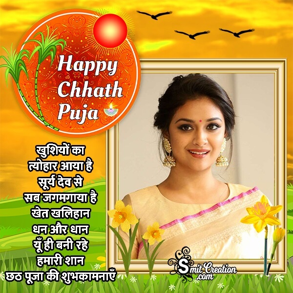 Happy Chhath Puja Quote Photo Frame