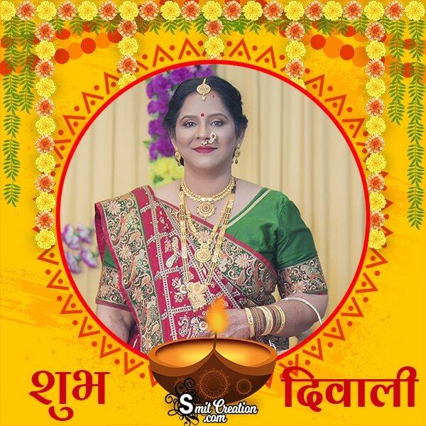 Shubh Diwali Photo Frame