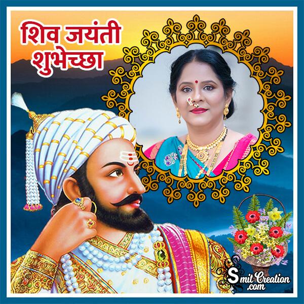 Shivaji Jayanti Wish Photo Frame