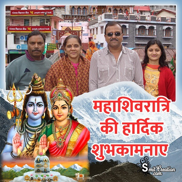 Maha Shivratri Shubhkamna Photo Frame