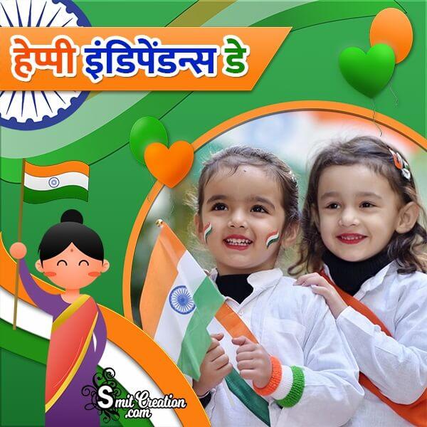 Happy Independence Day Hindi Photo Frame