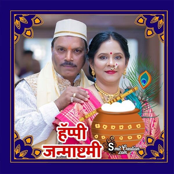 Happy Janmashtami Hindi Photo Frame