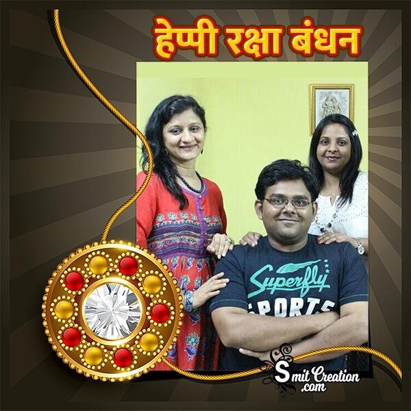 Happy Raksha Bandhan Hindi Photo Frame