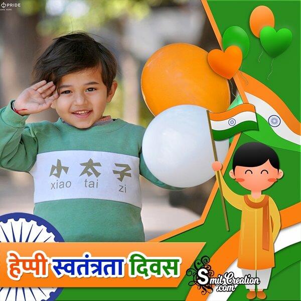 Happy Swatantrata Diwas Photo Frame