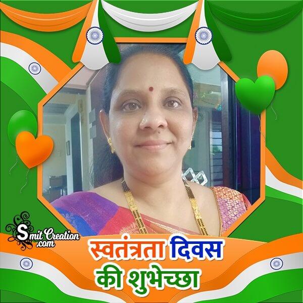 Independence Day Hindi Photo Frame