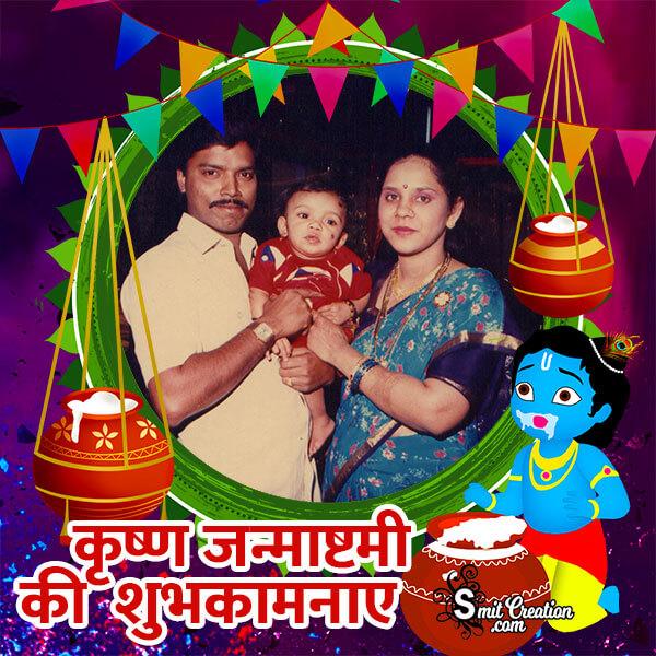 Krishna Janmashtami Hindi Photo Frame