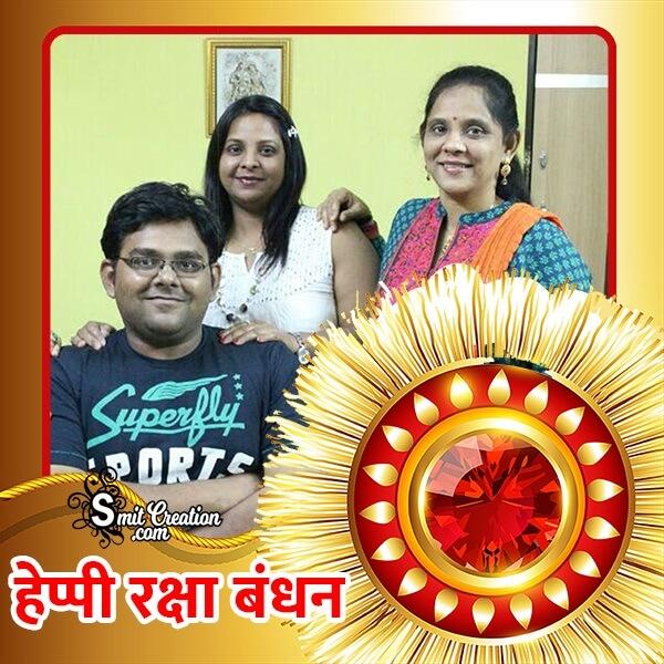 Raksha Bandhan Hindi Photo Frame