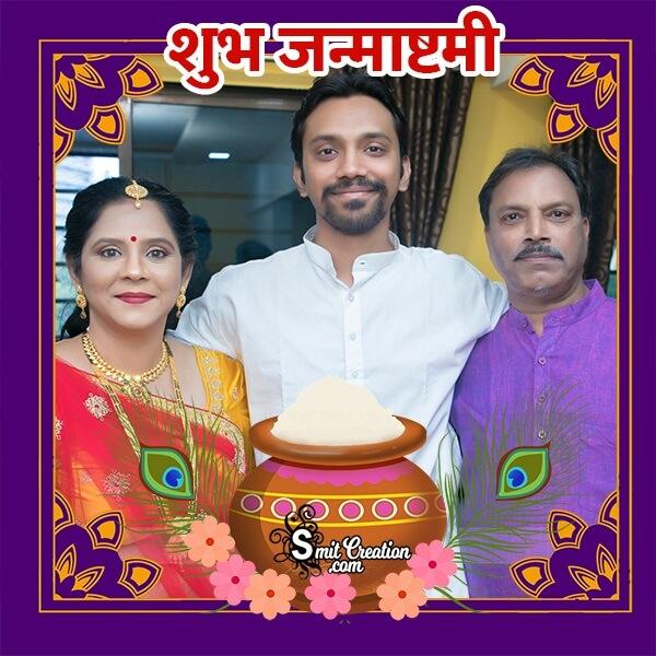 Shubh Janmashtami Hindi Photo Frame