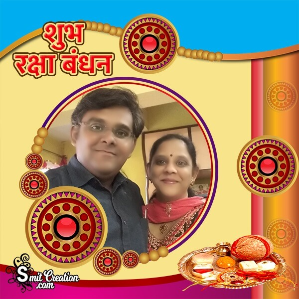 Shubh Raksha Bandhan Golden Photo Frame