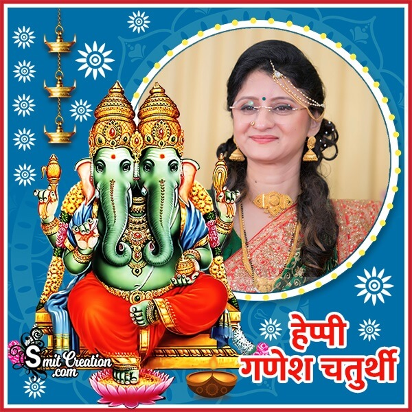 Ganesh Chaturthi Hindi Photo Frame