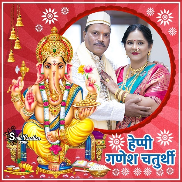 Happy Ganesh Chaturthi Hindi Photo Frame