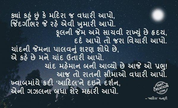 Kya kahu chhu madiraj vadhari aapo…