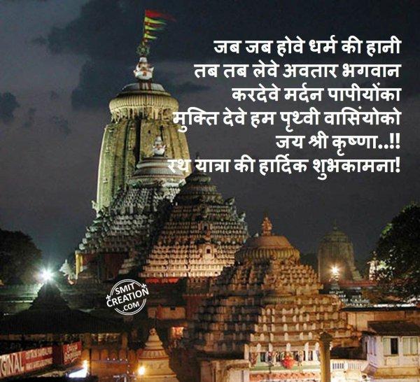 Rath Yatra Ki Hardik Shubhkamna