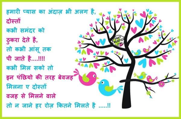 Humari Pyas Ka Andaz bhi alag hai Dosto…