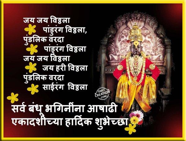 Ashadhi Ekadashichya Hardik Shubhechchha