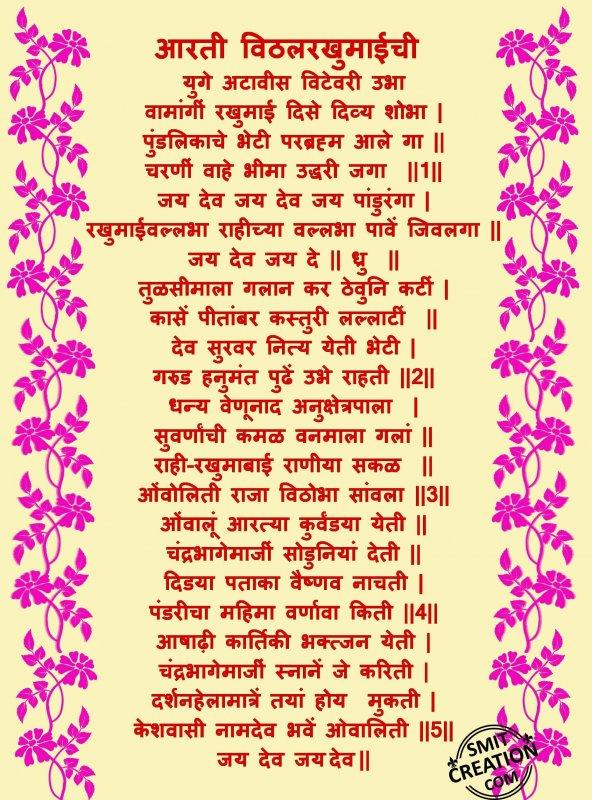 Aarti Vitthal-Rakhumaichi