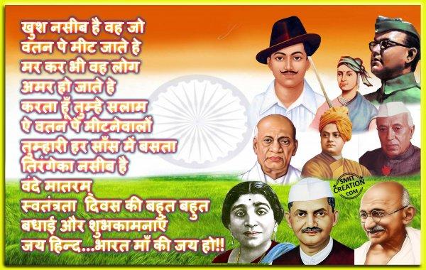 Swatantrata Diwas Ki Badhai Aur Shubhkamnaye