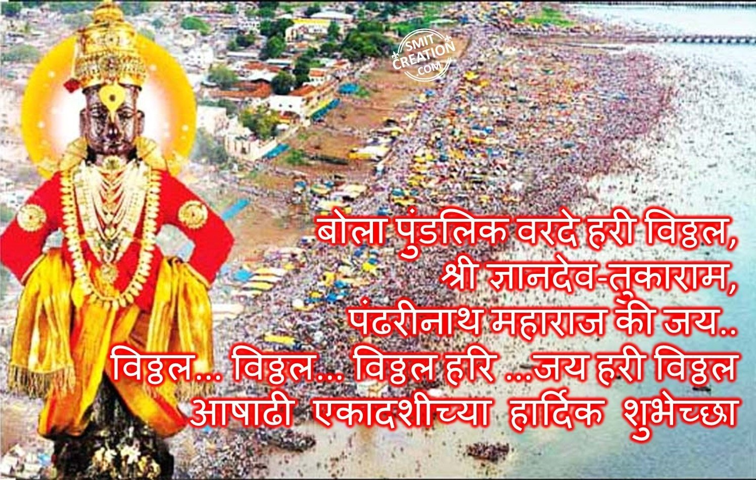 happy ashadhi ekadashi