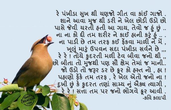 In the Memories Of Great Gujarati Poet Kavi Kalapi