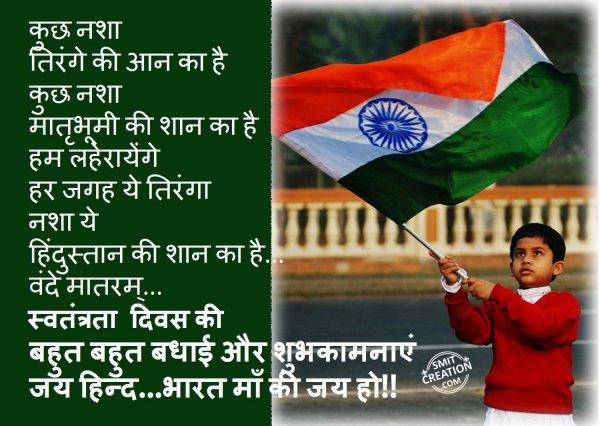 Swatantrata Diwas Ki Bahut Bahut Badhai Aur Shubhkamnaye