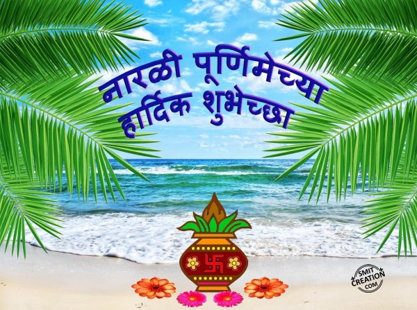 Narali Purniechya Hardik Shubhechha