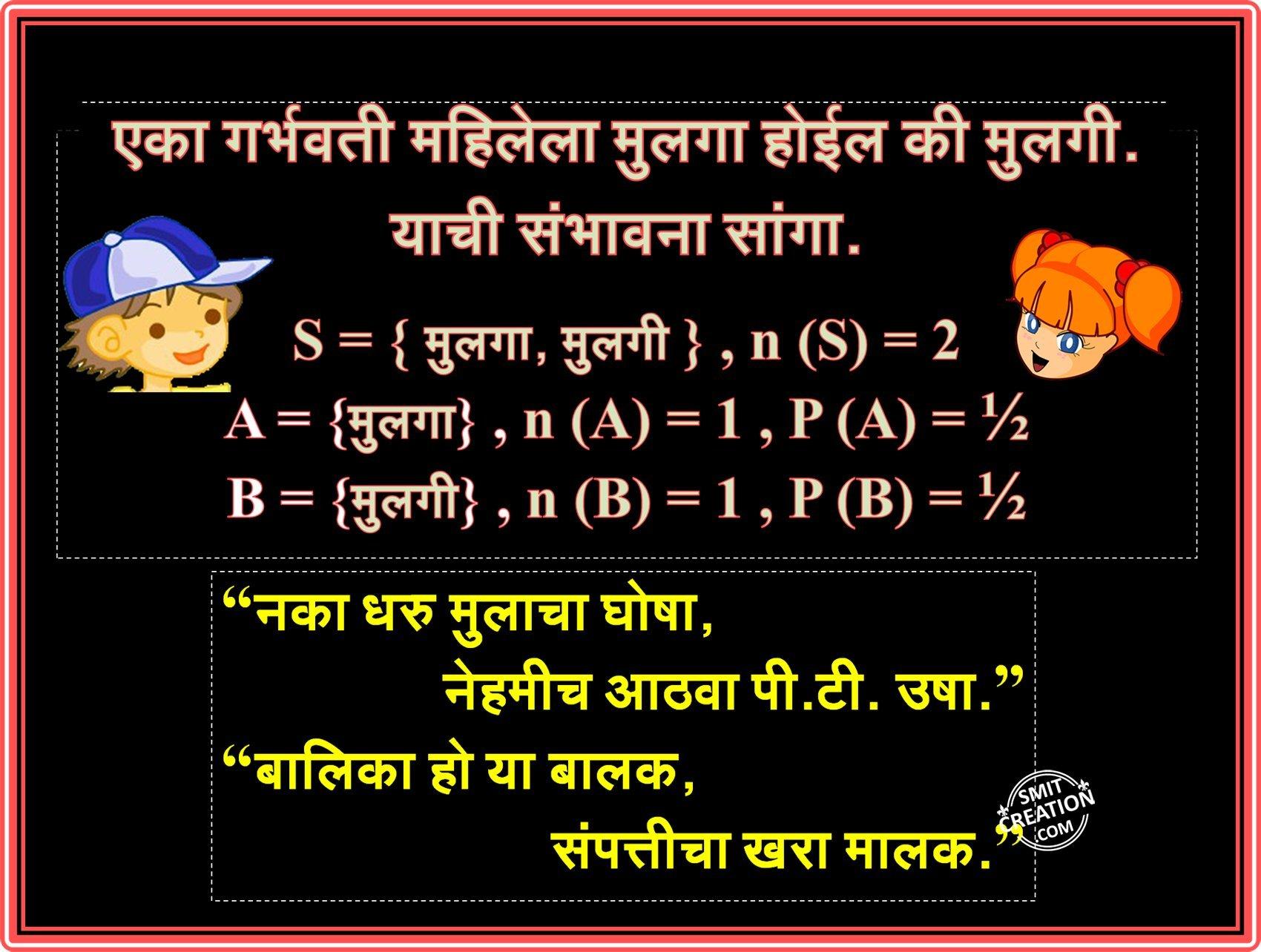 stri purush samanta essay in marathi