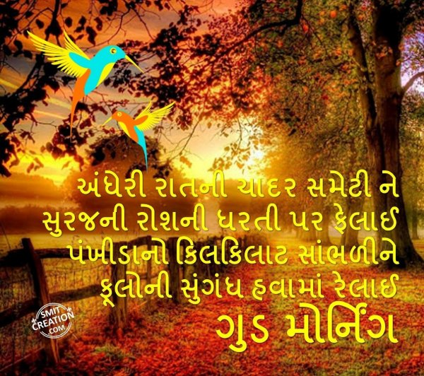 Good Morning Gujarati