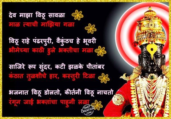 Dev Maza Vithu Savla..