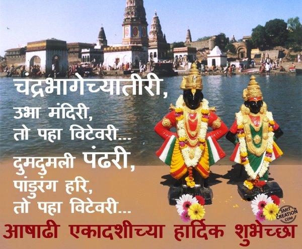 Aashadhi Ekadashichya Hardik Shubhechha