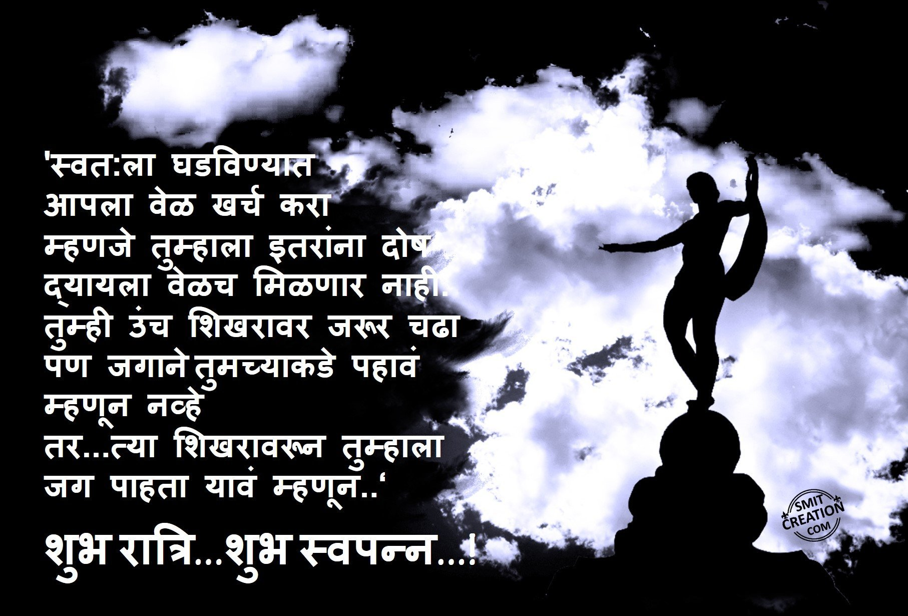 Marathi Suvichar मरठ सवचर Pictures And Graphics