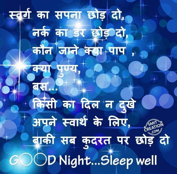 GOOD Night…Sleep well