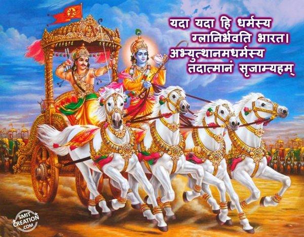 Bhagavad Gita Shlok