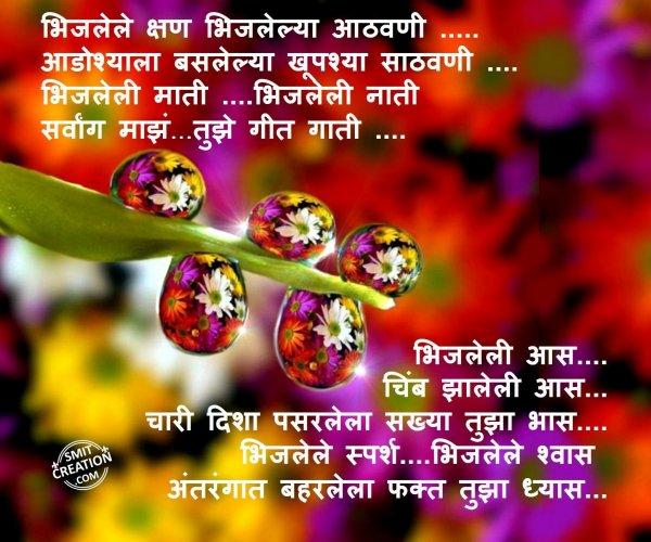 Bhijlele kshan bhijlelya aathwani…