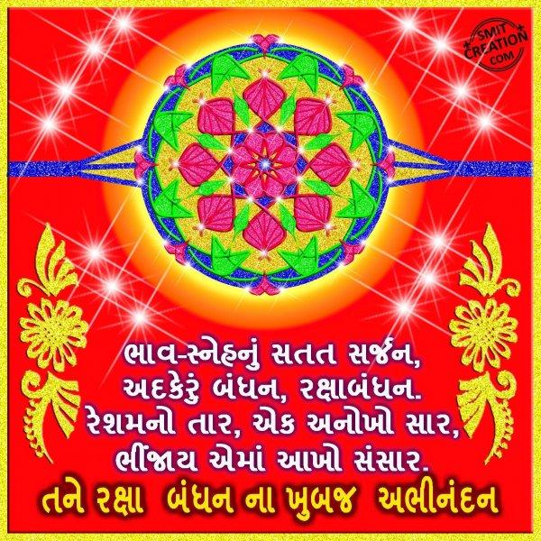 Rakhi Festival Quotes Brother: Raksha Bandhan In Gujarati