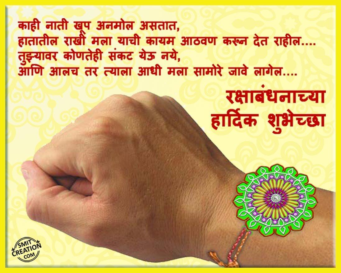 slogan on importance of raksha bandhan On the occasion of raksha bandhan, here is a brief description of the importance and origin of the hindu festival.