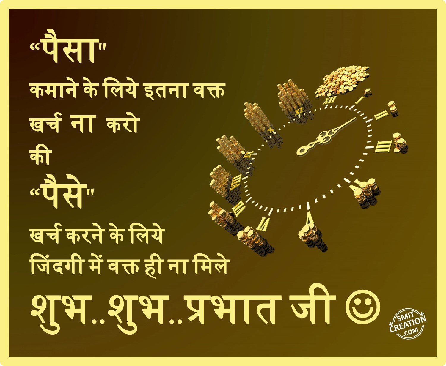 Shubh Prabhat Quote (  ) Pictures and