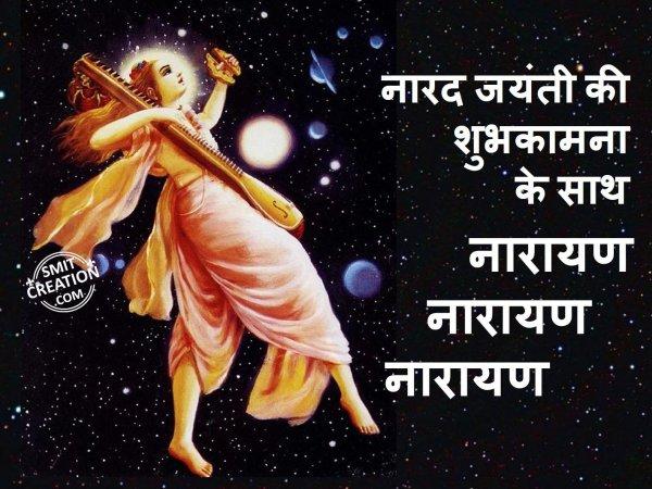 Narad Jayanti Ki Shubh Kamnaye..!