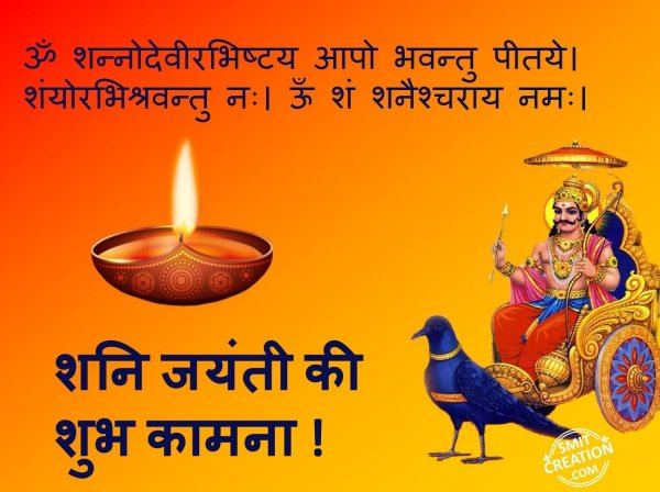 Shani Jayanti Ki Shubh Kamnaye..!