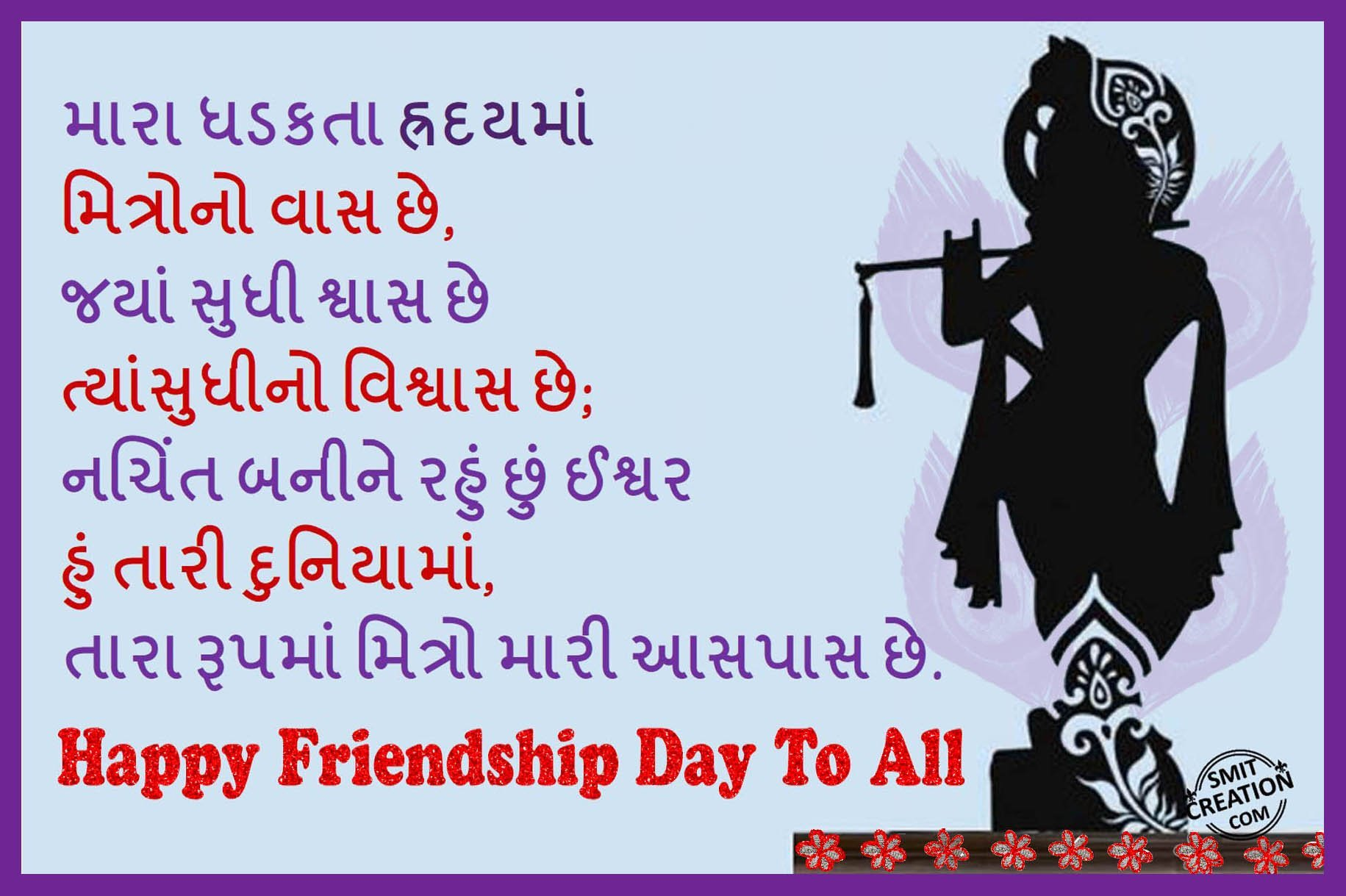 Best Friendship Day Radha Krishna Wishes photos for free download