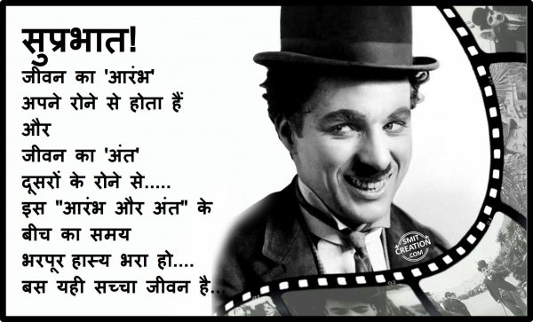 Suprabhat Charlie Chaplin Thought