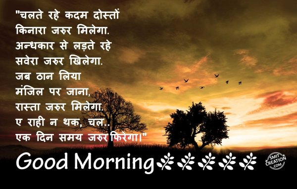 Shubh Prabhat Quote