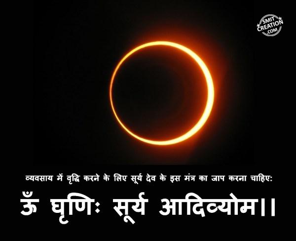 Surya Grahan Mantra