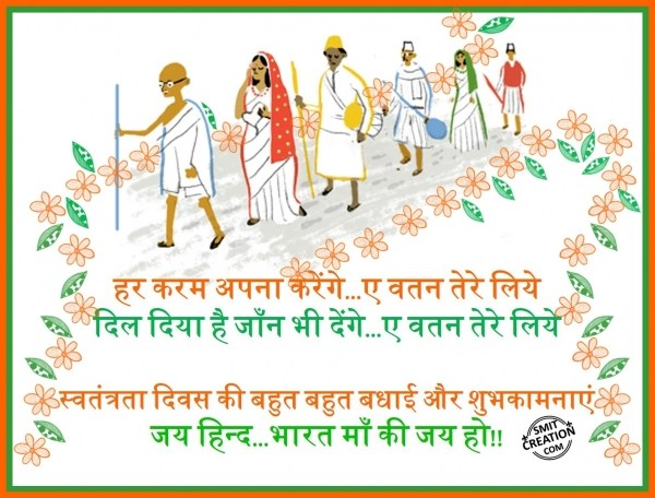 Swatantra Diwas Ki Bahut Bahut Badhai Aur Shubh Kamnaye