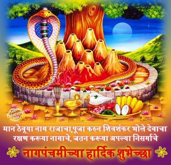 Nag Panchamichya Hardik Shubhechha