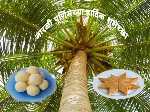 HappyNarali Purnima